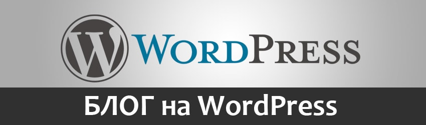 Заказать блог на WordPress под ключ