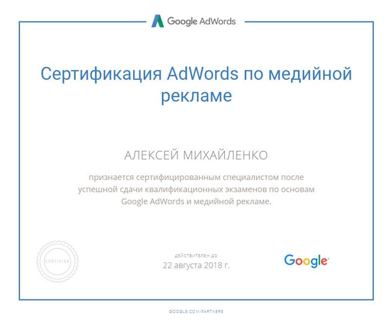 Сертификат Google Ads КМС