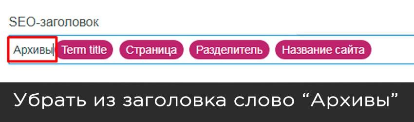 Как убрать «Архивы» из названия страницы категорий