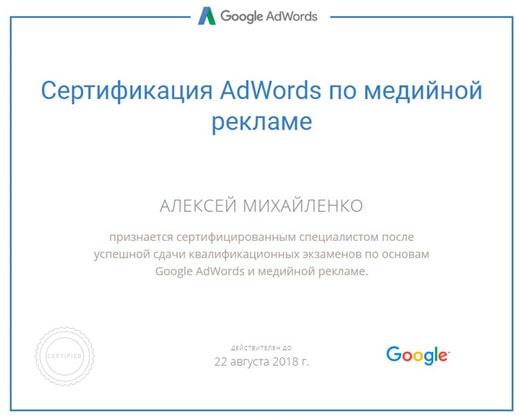 Сертификат по медийной рекламе