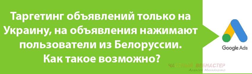 Таргетинг объявлений только на Украину, на объявления нажимают пользователи из Белоруссии. Как такое возможно?