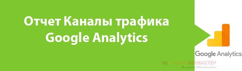 Отчет Каналы в Google Analytics