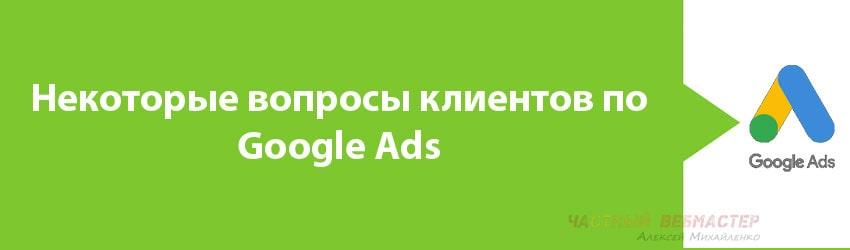 Ответы на некоторые вопросы клиентов по Google AdWords — Ads