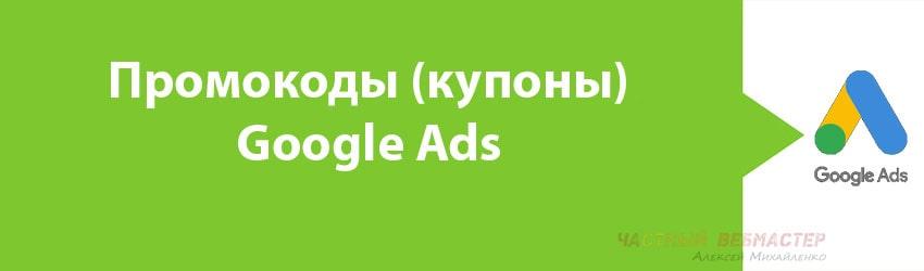 Промокоды (купоны) Google Ads