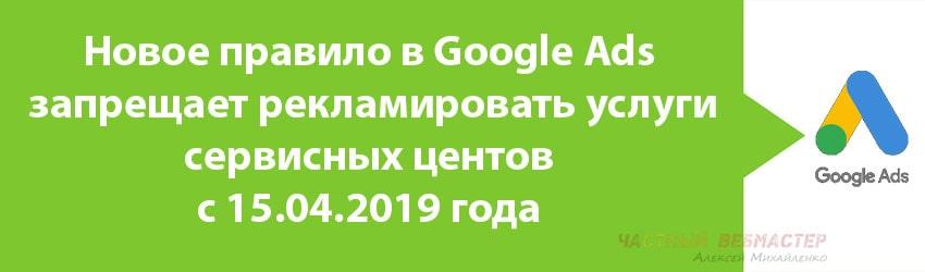 Новое правило в Google Рекламе запрещает рекламировать услуги сервисных центов