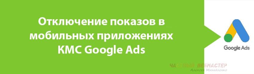 Отключение показов в мобильных приложениях в КМС Google Ads