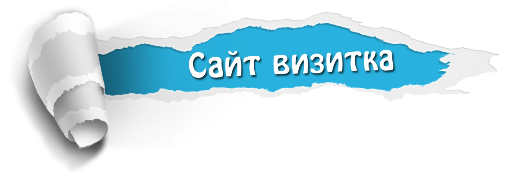 Сайт визитка на Вордпресс